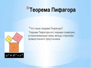 Теорема Пифагора Что такое теорема Пифагора? Теорема Пифагора-этотеорема гео