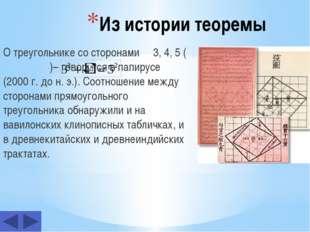 Из истории теоремы О треугольнике со сторонами 3, 4, 5 (  )– говорится в па