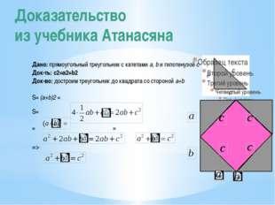 Доказательство из учебника Атанасяна Дано: прямоугольный треугольник с катета