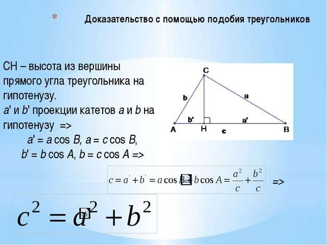 Доказательство с помощью подобия треугольников СН – высота из вершины прямог...