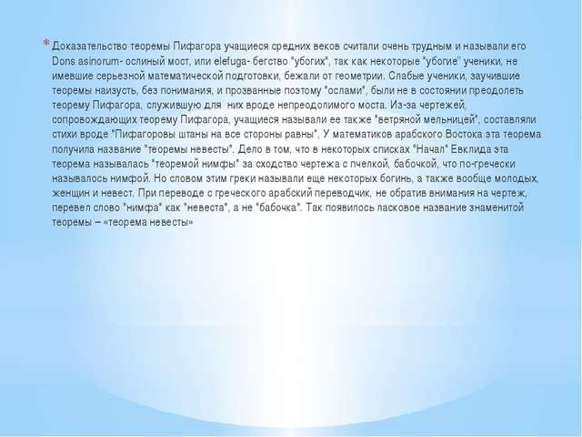 Доказательство теоремы Пифагора учащиеся средних веков считали очень трудным...