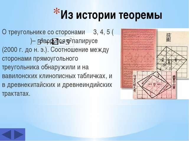 Из истории теоремы О треугольнике со сторонами 3, 4, 5 (  )– говорится в па...