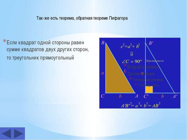 Если квадрат одной стороны равен сумме квадратов двух других сторон, то треуг...