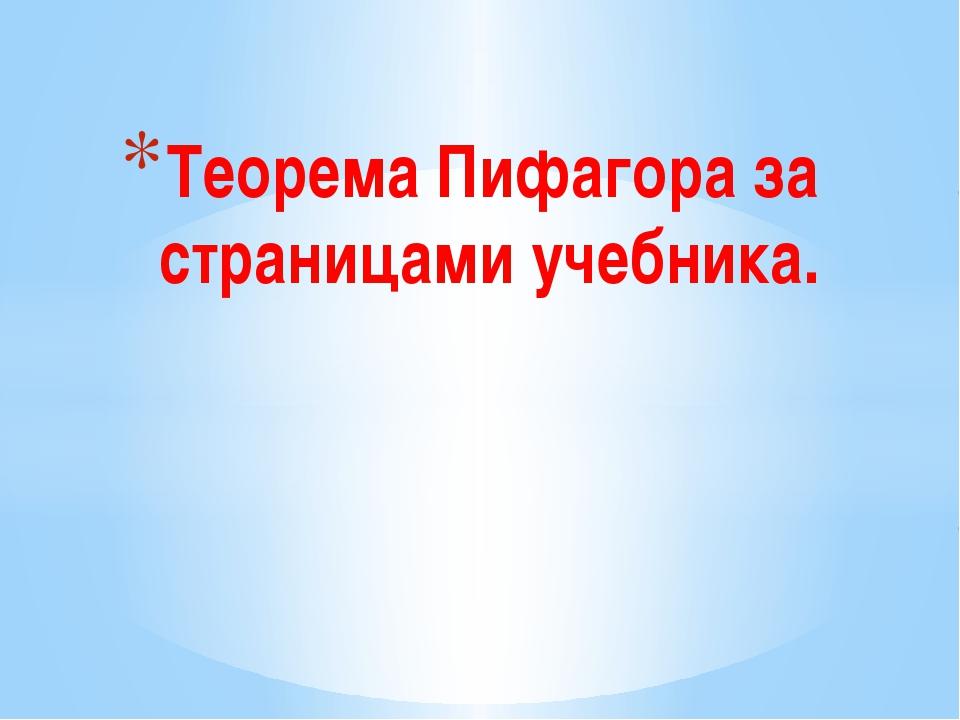 Теорема Пифагора за страницами учебника.