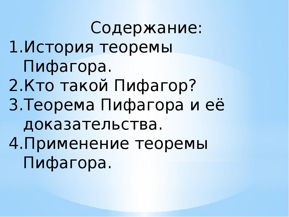 Содержание: История теоремы Пифагора. Кто такой Пифагор? Теорема Пифагора и...