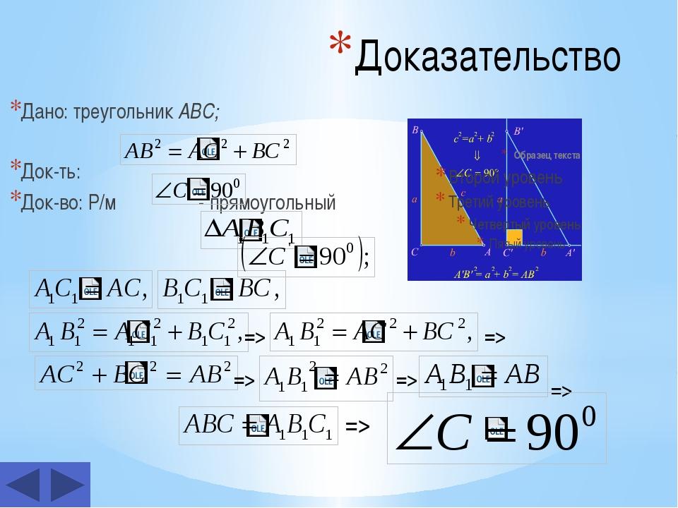 Доказательство Дано: треугольник ABC; Док-ть: Док-во: Р/м - прямоугольный =>...