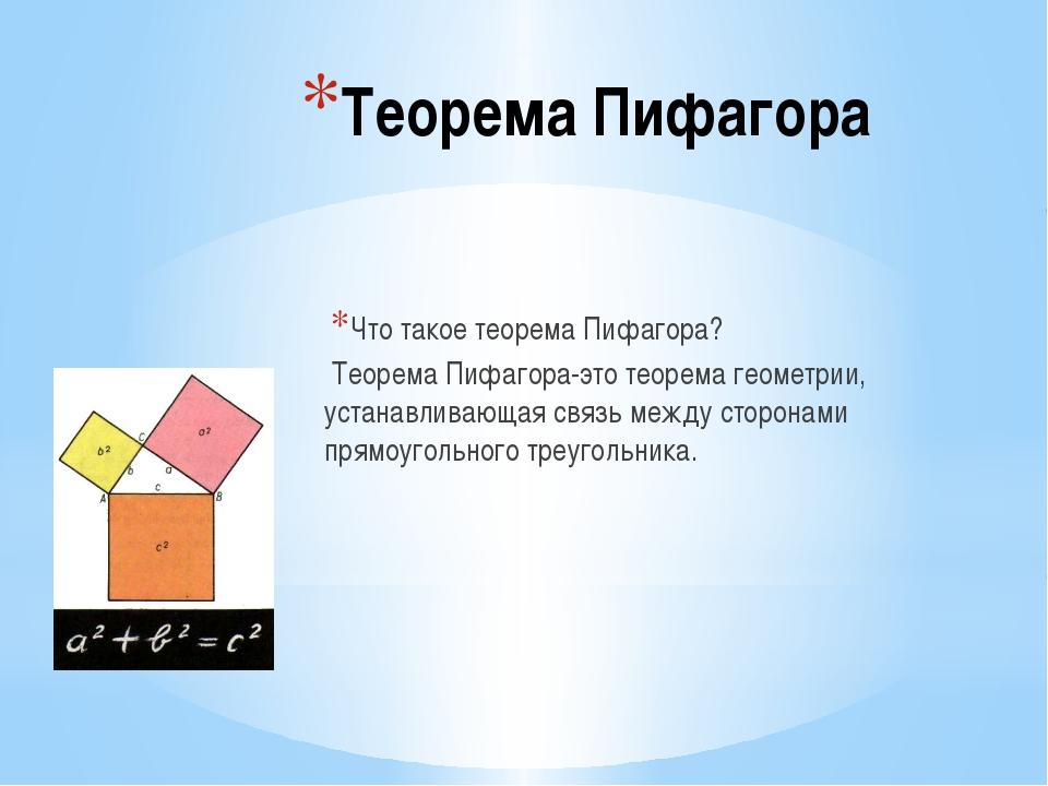 Теорема Пифагора Что такое теорема Пифагора? Теорема Пифагора-этотеорема гео...