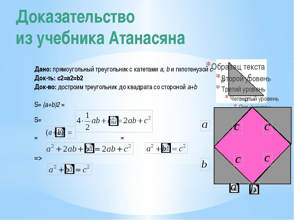 Доказательство из учебника Атанасяна Дано: прямоугольный треугольник с катета...