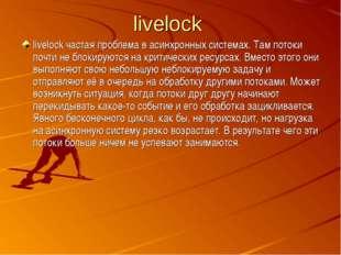livelock livelock частая проблема в асинхронных системах. Там потоки почти не