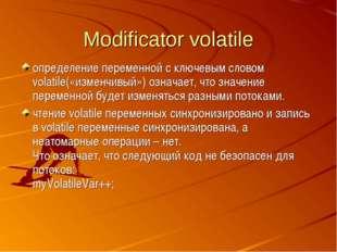 Modificator volatile определение переменной с ключевым словом volatile(«измен