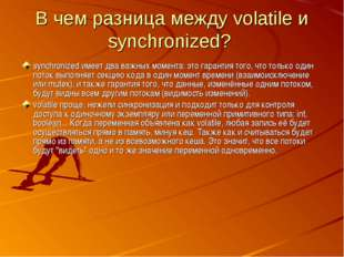 В чем разница между volatile и synchronized? synchronized имеет два важных мо