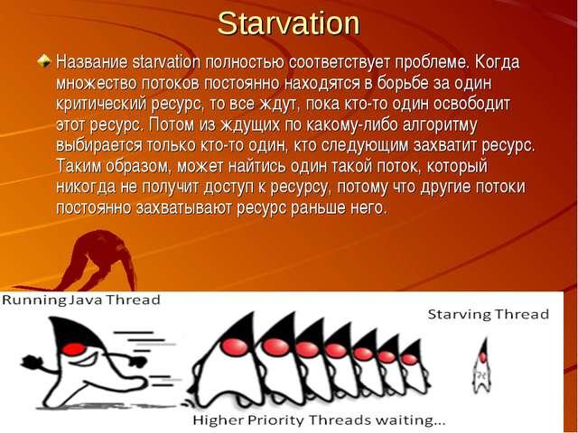 Starvation Название starvation полностью соответствует проблеме. Когда множес...