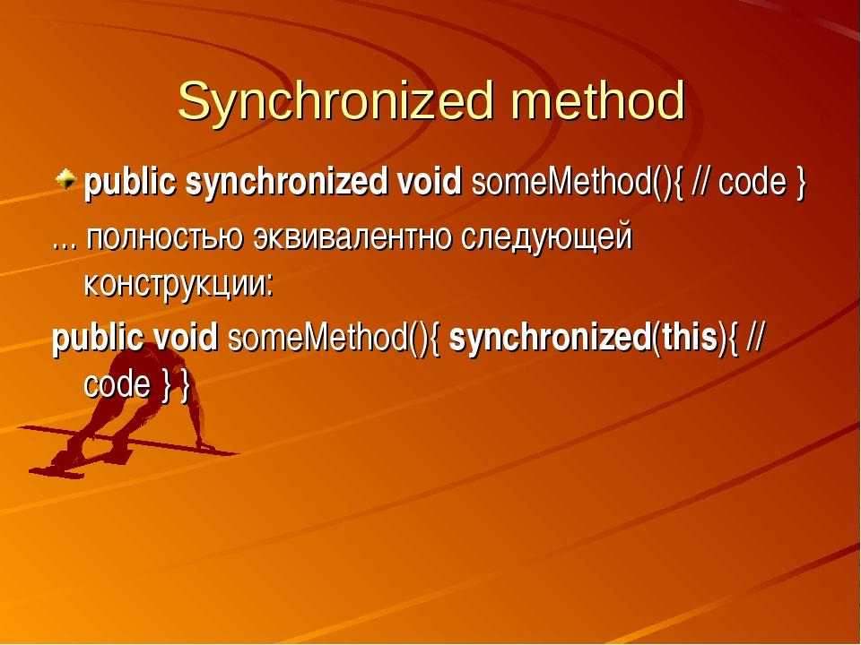 Synchronized method public synchronized void someMethod(){ // code } ... полн...