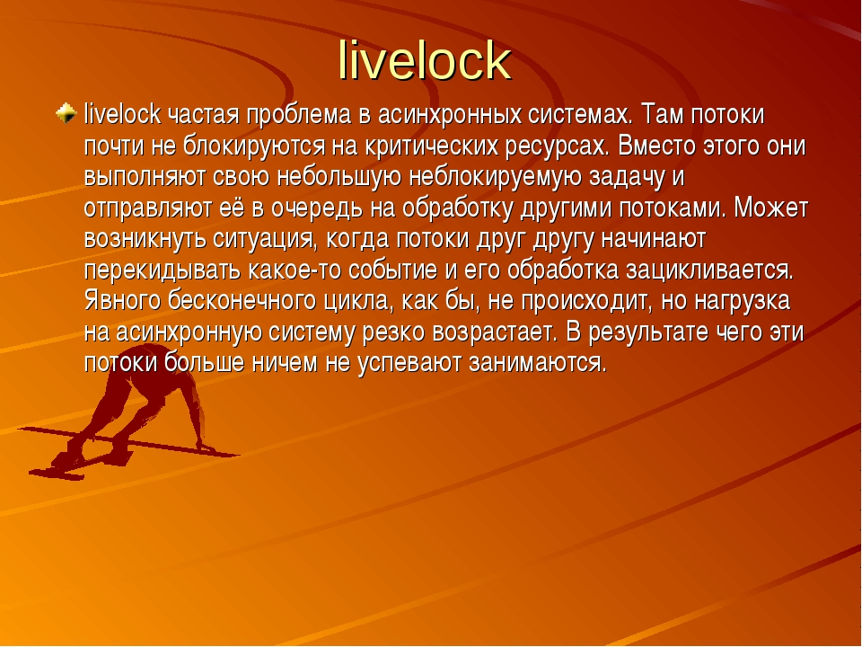 livelock livelock частая проблема в асинхронных системах. Там потоки почти не...
