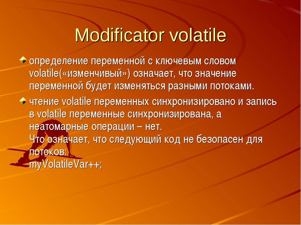 Modificator volatile определение переменной с ключевым словом volatile(«измен...