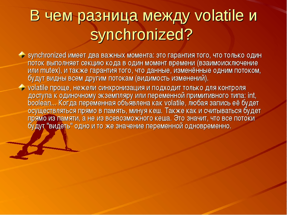 В чем разница между volatile и synchronized? synchronized имеет два важных мо...
