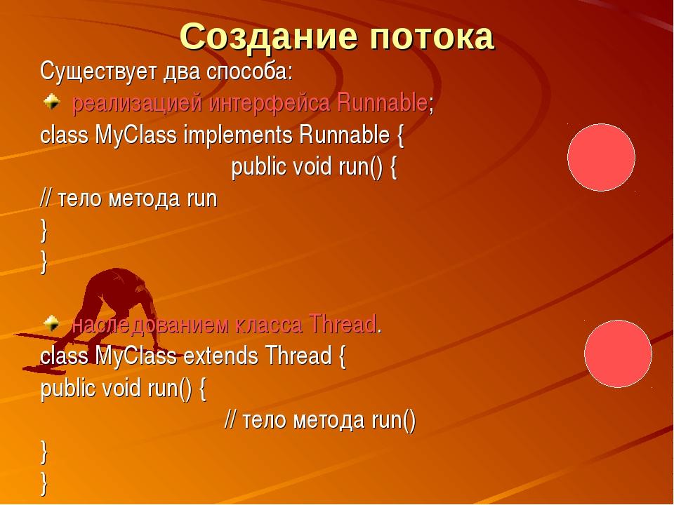 Создание потока Существует два способа: реализацией интерфейса Runnable; clas...