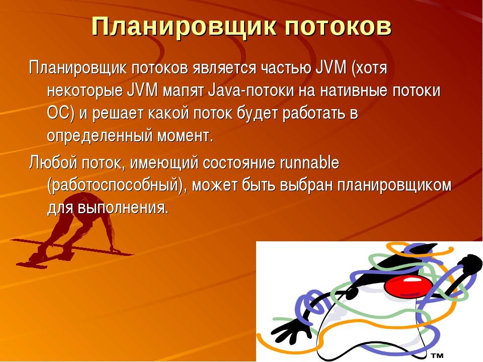 Планировщик потоков Планировщик потоков является частью JVM (хотя некоторые J...