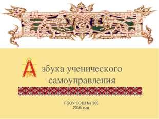 збука ученического самоуправления ГБОУ СОШ № 305 2015 год