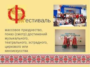 естиваль массовое празднество, показ (смотр) достижений музыкального, театрал