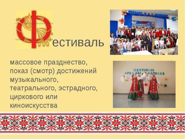 естиваль массовое празднество, показ (смотр) достижений музыкального, театрал...