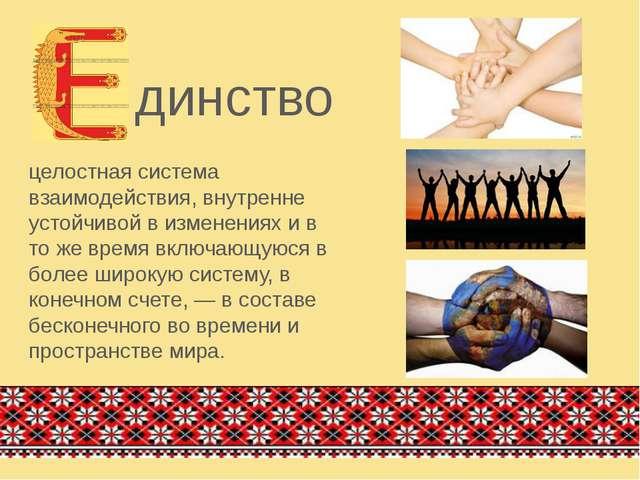 динство целостная система взаимодействия, внутренне устойчивой в изменениях и...