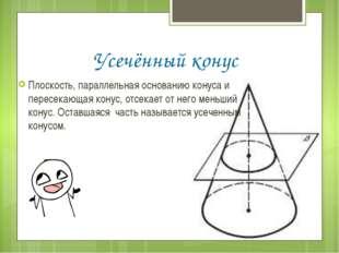 Усечённый конус Плоскость, параллельная основанию конуса и пересекающая конус