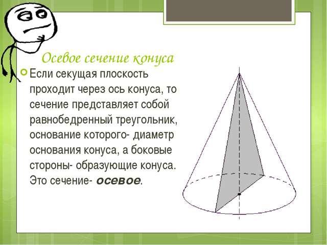 Осевое сечение конуса Если секущая плоскость проходит через ось конуса, то се...