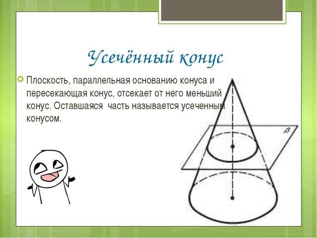 Усечённый конус Плоскость, параллельная основанию конуса и пересекающая конус...