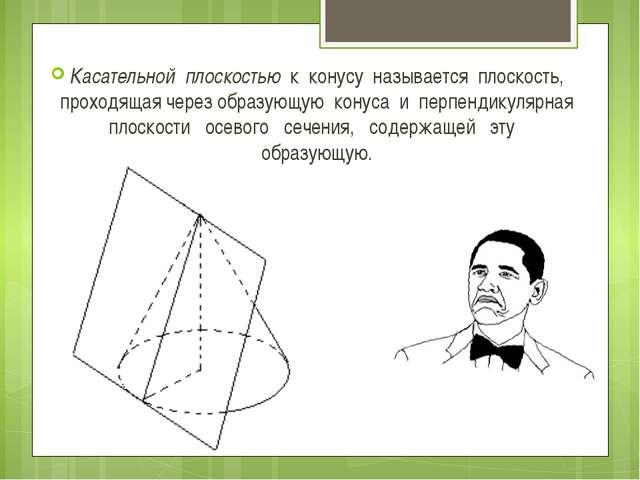 Касательной плоскостью к конусу называется плоскость, проходящая через образу...