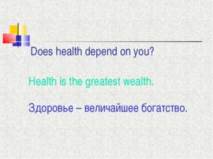 Does health depend on you? Health is the greatest wealth. Здоровье – величайш