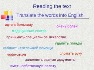 Reading the text Translate the words into English. идти в больницу медицинска