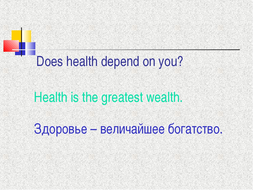 Does health depend on you? Health is the greatest wealth. Здоровье – величайш...