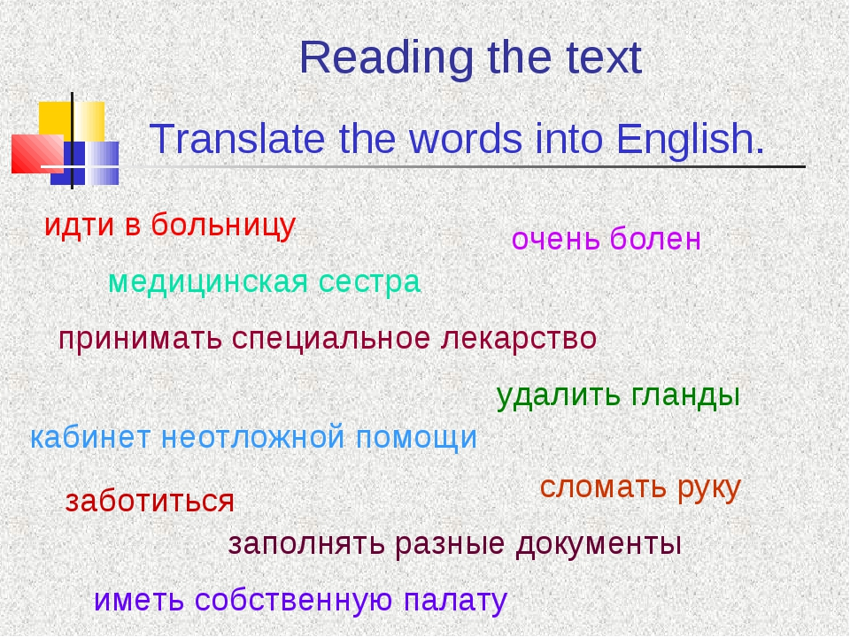 Reading the text Translate the words into English. идти в больницу медицинска...