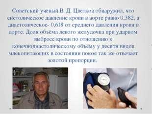 Советский учёный В. Д. Цветков обнаружил, что систолическое давление крови в