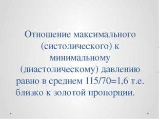 Отношение максимального (систолического) к минимальному (диастолическому) дав
