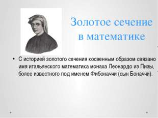 Золотое сечение в математике С историей золотого сечения косвенным образом св