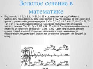 Золотое сечение в математике Ряд чисел 0, 1, 1, 2, 3, 5, 8, 13, 21, 34, 55 и