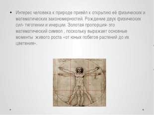 Интерес человека к природе привёл к открытию её физических и математических з