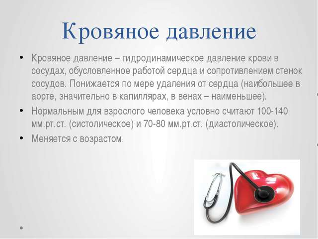 Кровяное давление Кровяное давление – гидродинамическое давление крови в сосу...