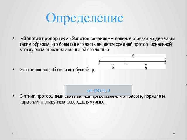 «Золотая пропорция» «Золотое сечение» – деление отрезка на две части таким о...