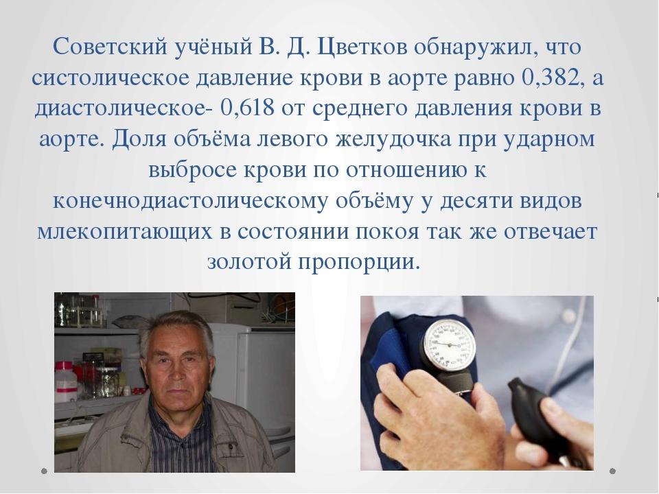 Советский учёный В. Д. Цветков обнаружил, что систолическое давление крови в...