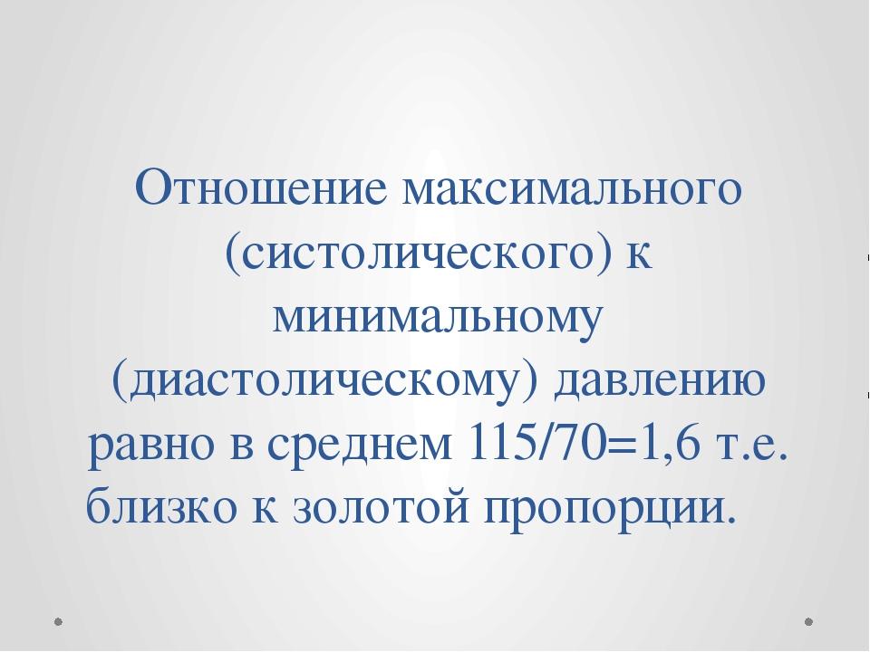 Отношение максимального (систолического) к минимальному (диастолическому) дав...