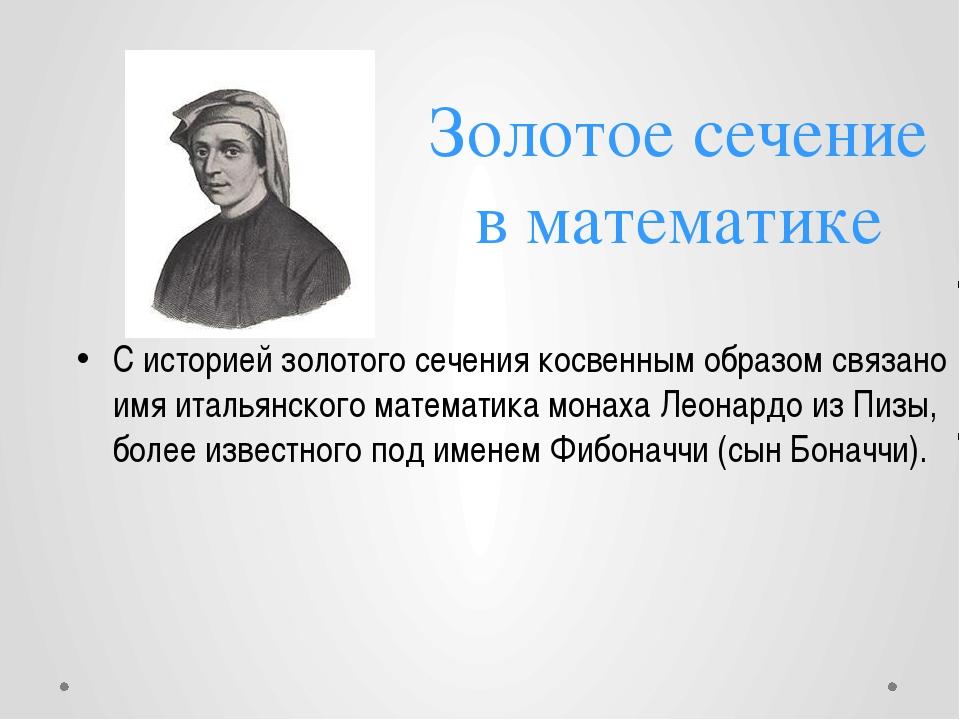 Золотое сечение в математике С историей золотого сечения косвенным образом св...