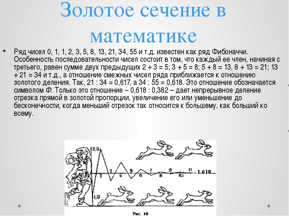 Золотое сечение в математике Ряд чисел 0, 1, 1, 2, 3, 5, 8, 13, 21, 34, 55 и...