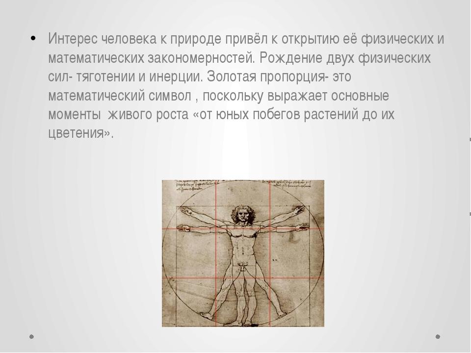 Интерес человека к природе привёл к открытию её физических и математических з...