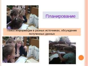 Планирование Поиск информации в разных источниках, обсуждение полученных данных