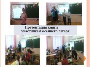 Презентация книги участникам осеннего лагеря