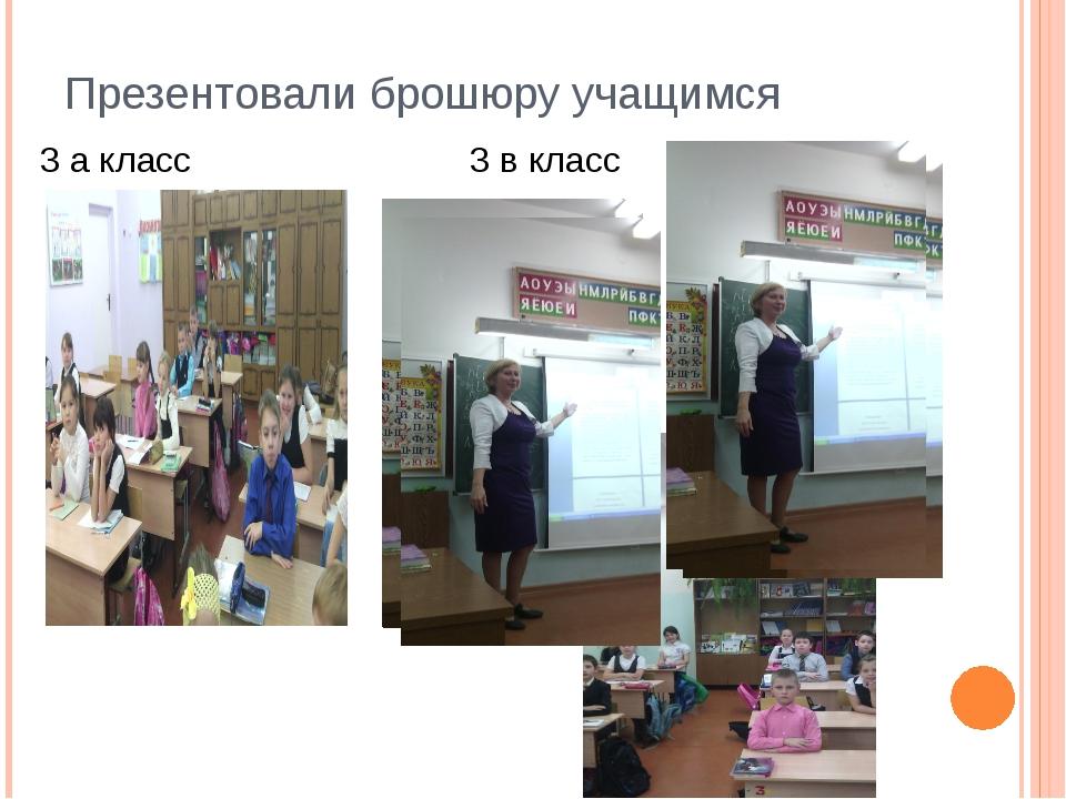Презентовали брошюру учащимся 3 а класс 3 в класс