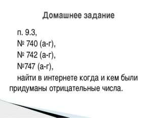 п. 9.3, № 740 (а-г), № 742 (а-г), №747 (а-г), найти в интернете когда и